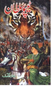 Tipu Sultan Novel By Khan Asif Pdf Free Download