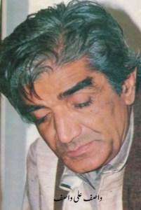Hazrat Wasif Ali Wasif
