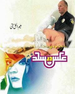 Aks Dar Aks By Aleem ul Haq Haqi