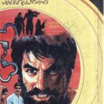 Chiriya Phans Gai Urdu Novel by Ahmed Yaar Khan Pdf