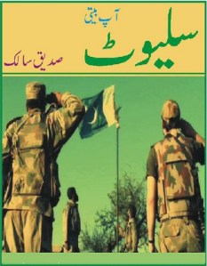 Salute By Siddique Salik Free Pdf Download
