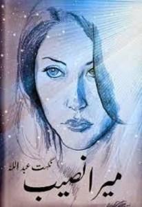 Mera Naseeb Novel By Nighat Abdullah Pdf
