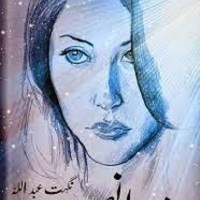 Mera Naseeb Novel By Nighat Abdullah Pdf Free