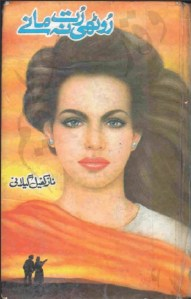 Roothi Rut Na Manay Novel By Naz Kafeel Gillani Pdf