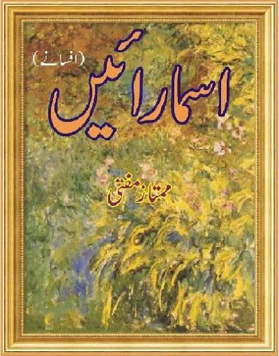 Asmarain Urdu Afsane By Mumtaz Mufti Pdf