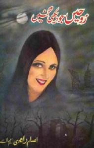 Roohain Jo Dekhi Gaeen By Aslam Rahi MA Pdf