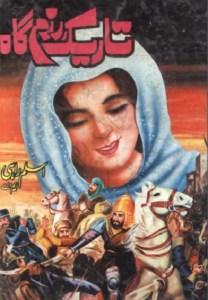 Tareek Razam Gah By Aslam Rahi MA Pdf