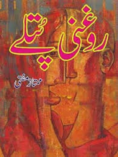 Roghni Putlay By Mumtaz Mufti Pdf Download