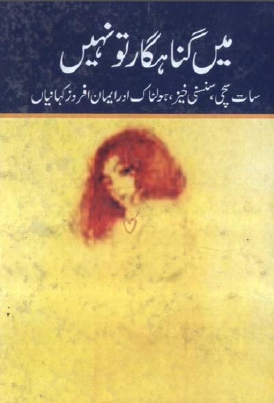 Main Gunahgar To Nahin By Inayatullah Pdf