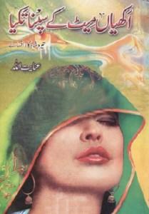 Akhian Meet Ke Sapna Takia By Inayatullah Pdf