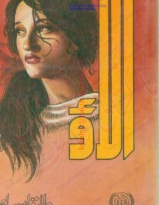 Alao Novel By Tariq Ismail Sagar Free Pdf