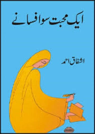 Aik Muhabbat Sau Afsanay By Ashfaq Ahmad Pdf