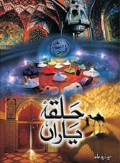 Halqa e Yaran By Syed Zaid Zaman Hamid Pdf