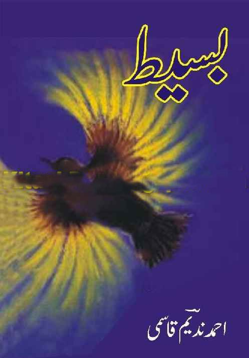 Baseet By Ahmad Nadeem Qasmi Pdf Download