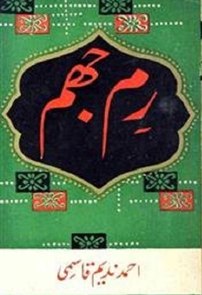 Rim Jhim Urdu Poetry By Ahmad Nadeem Qasmi Pdf