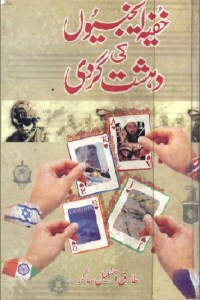 Khufya Agencion Ki Dehshat Gardi By Tariq Ismail Sagar