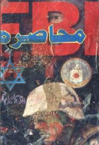 Muhasra Novel By Tariq Ismail Sagar Pdf