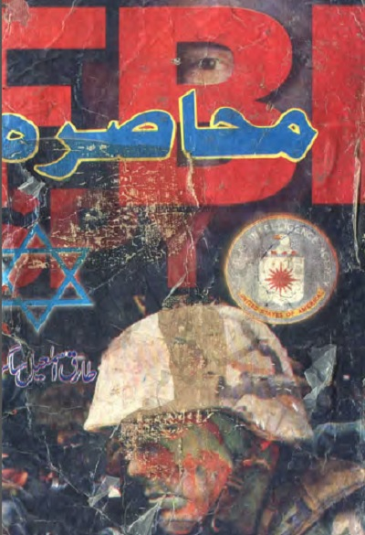 Muhasra Novel By Tariq Ismail Sagar Pdf