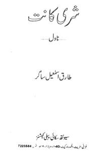 Shrikant Novel By Tariq Ismail Sagar Pdf