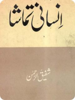 Insani Tamasha By Shafiq Ur Rehman