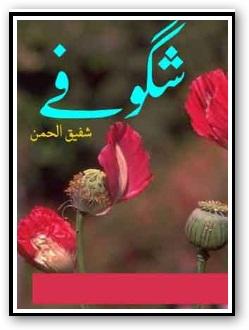 Shagoofay By Col Shafiq Ur Rehman
