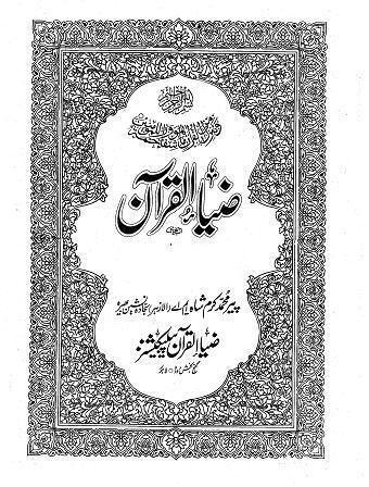 Tafseer ul hasnat vol. 1 zia-ul-quran publishers.