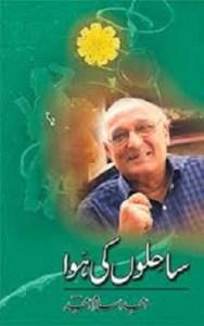 Sahilon Ki Hawa By Amjad Islam Amjad Pdf Free