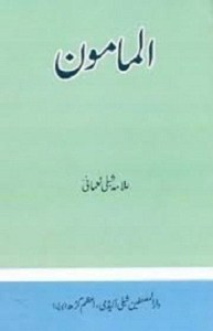 Al Mamoon By Allama Shibli Nomani Pdf