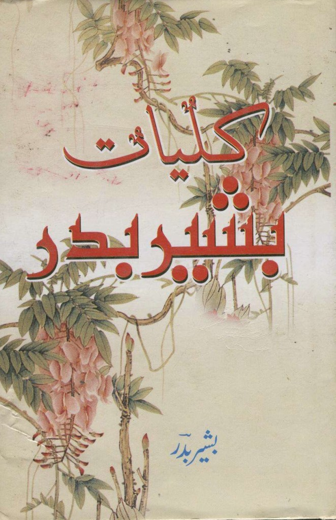Kuliyaat e Bashir Badr By Bashir Badr Pdf Download