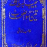 Habib e Kibriya Ke Teen So Ashab By Talib Hashmi