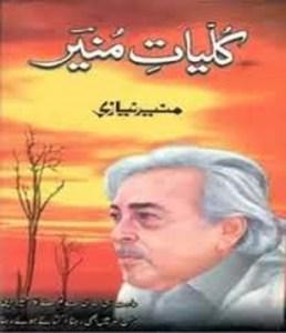 Kuliyaat e Munir By Munir Niazi Pdf Download