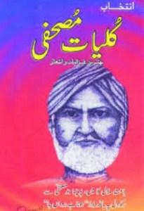 Kuliyaat e Mushafi By Ghulam Hamdani Mashafi Pdf