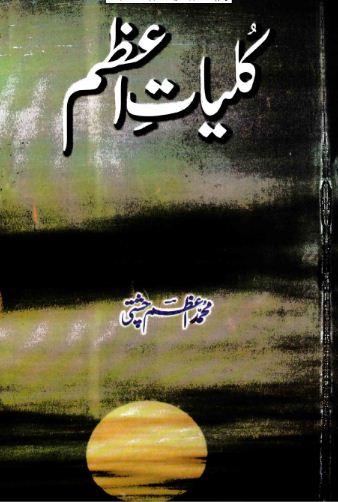Kuliyaat e Azam Chishti By Azam Chishti Pdf