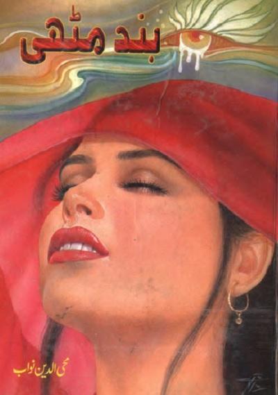 Band Muthi Novel By Mohiuddin Nawab Pdf