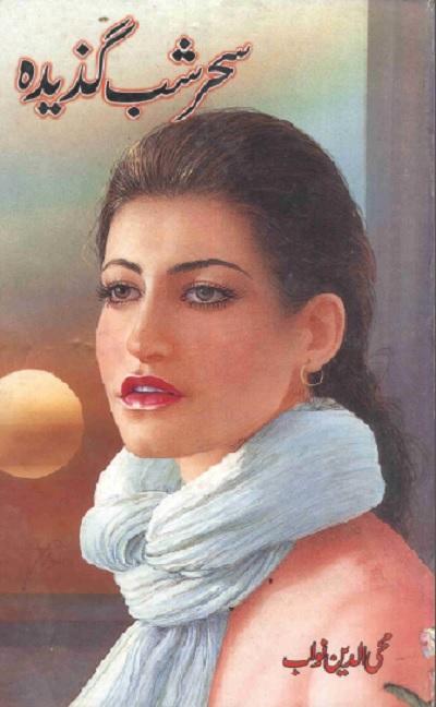 Sehar Shab Gazeeda By Mohiuddin Nawab Pdf