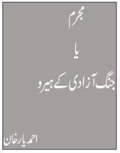 Mujrim Ya Jang e Azadi Kay Hero By Ahmed Yar Khan