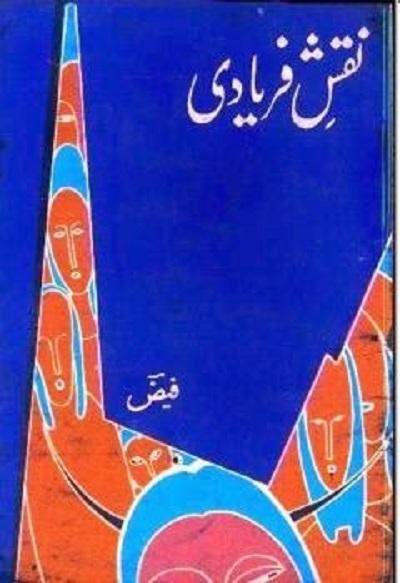 Naqsh E Faryadi By Faiz Ahmed Faiz Free Pdf