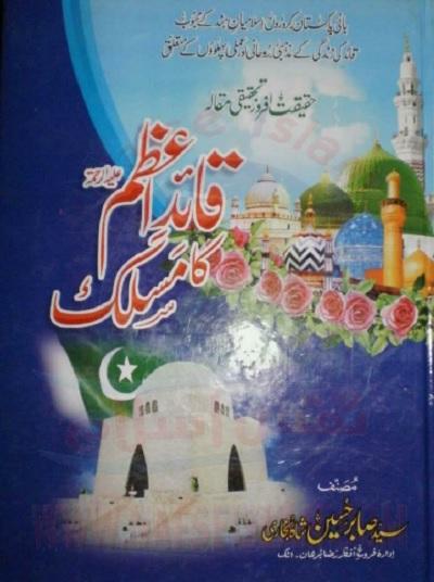 Quaid e Azam Ka Maslak By Syed Sabir Hussain Shah Pdf