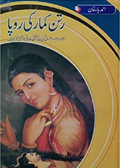 Ratan Kumar Ki Roopa By Ahmed Yar Khan Pdf