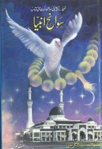 Sawaneh Anbiya By Zia Tasneem Bilgrami Pdf