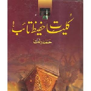 Kuliyaat e Hafeez Taib By Hafeez Taib Pdf Downlaod