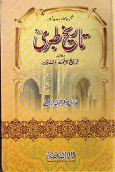 Tareekh e Tabri Urdu Complete PDF Download