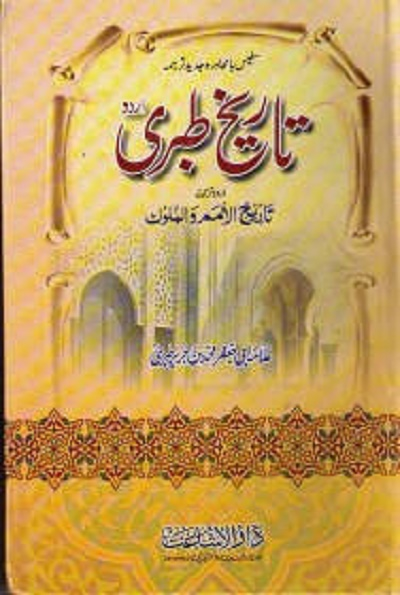 Tareekh e Tabri Urdu Complete PDF Download