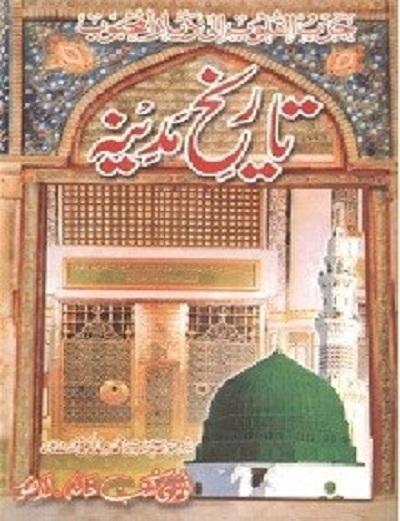 Tareekh e Madina By Sheikh Abdul Haq Pdf