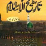 Tarikh E Islam By Maulana Muhammad Mian Pdf