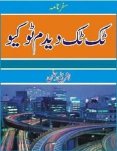 Tuk Tuk Deedam By Bushra Rehman Pdf