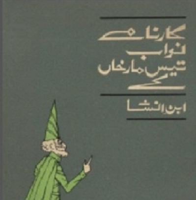 Karnamay Nawab Tees Maar Khan Kay By Ibn e Insha