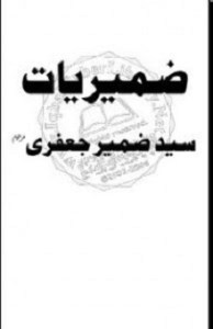 Zameeriyat By Syed Zameer Jafri Pdf Download