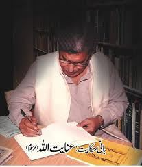 Inayatullah Altamash Novelist And Writer