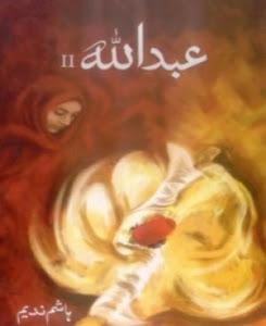 Abdullah (Complete Novel) By Hashim Nadeem